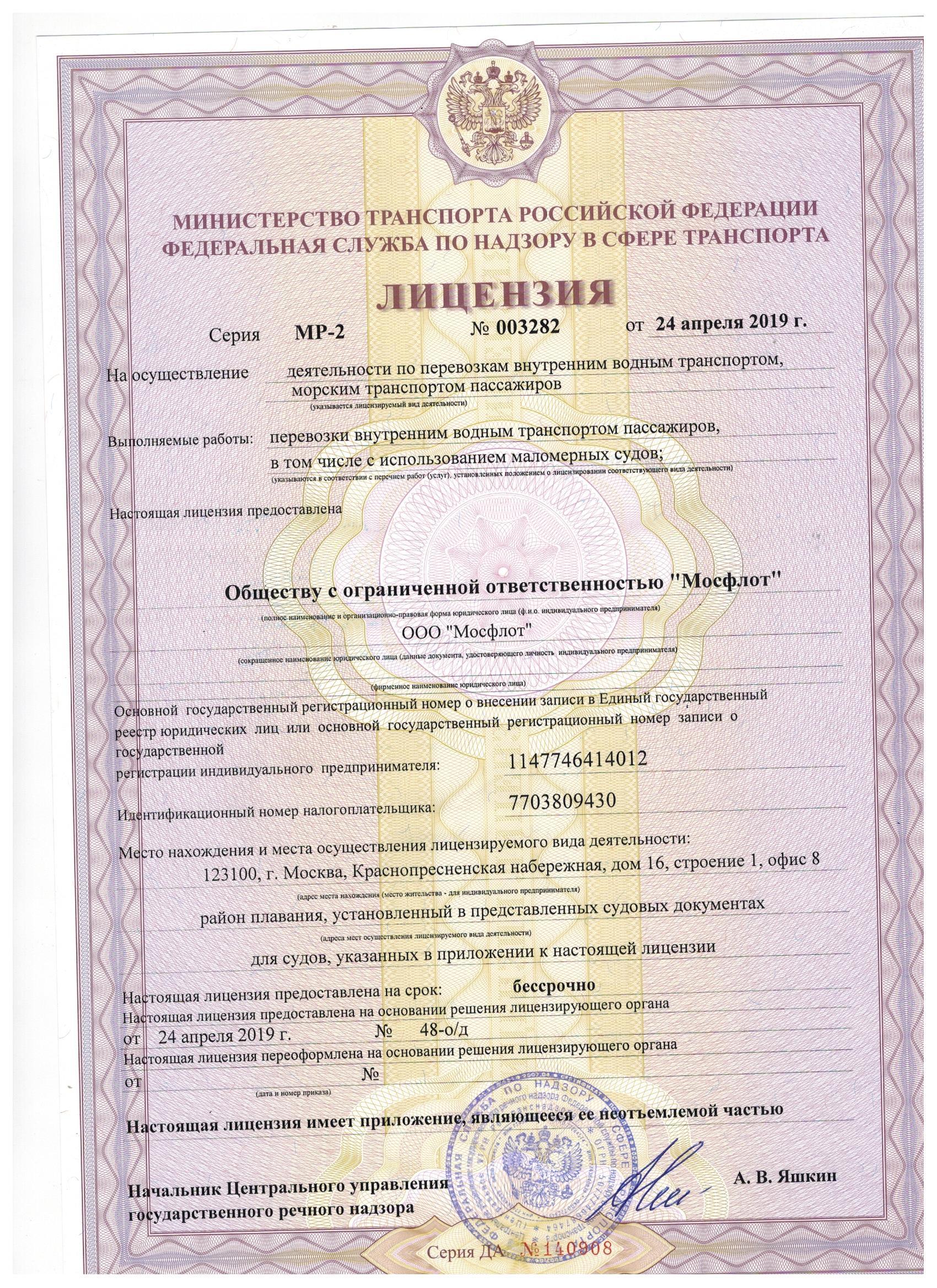 Лицензия на пассажирские перевозки водным транспортом аренда спецтехники чебоксарах